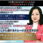 3次元ベータトレード塾・・☆☆【検証とレビュー】