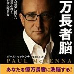 148万円の報酬が発生した、たった1冊の本
