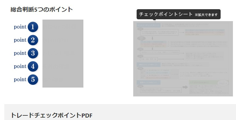 岡安盛男のFX極 オリジナル購入特典「5→3ポイント」をプレゼント予定