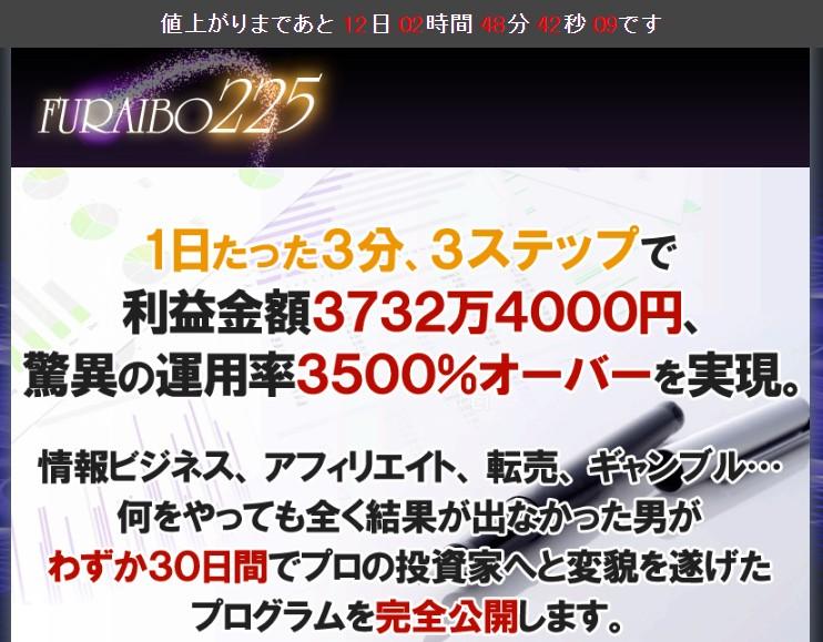 FURAIBO225・・4つ星【検証とレビュー】