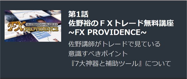 FX PROVIDENCE第1話