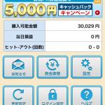 14000円→30000円→27000円