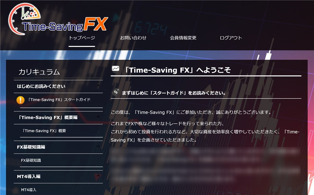 Time-Saving FX(タイムセービングFX)会員制サイト