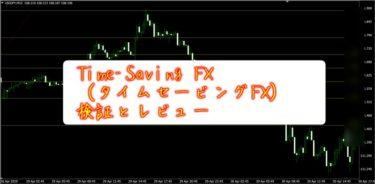 Time-Saving FX(タイムセービングFX)検証とレビュー