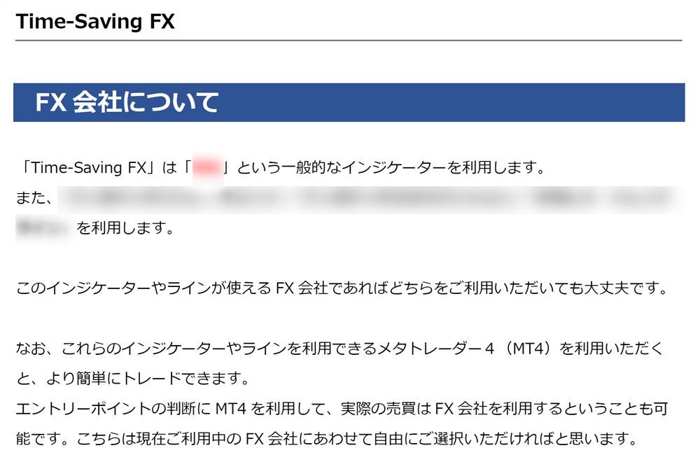 Time-Saving FX(タイムセービングFX)トレードルール