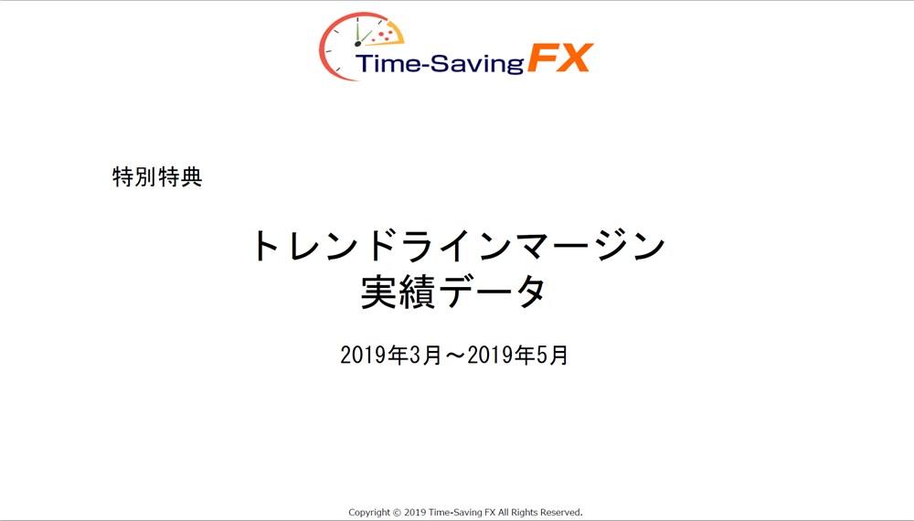 Time-Saving FX(タイムセービングFX) トレンドラインマージン