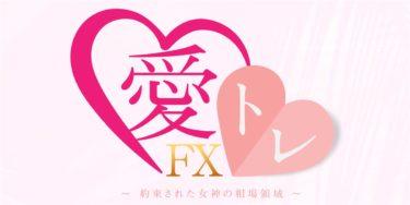 愛トレFX