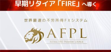 Astral FIRE(アストラル・ファイア)