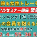 【4月5日終了】あゆみ式 A Teachert FX Academy限定募集