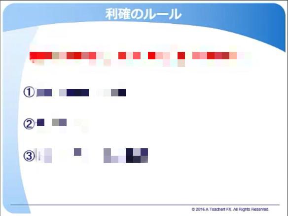 【あゆみ式FX】損切りと利確【弱点】