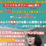 あゆみ式 A Teachert FX Academy・・4つ星【検証とレビュー】