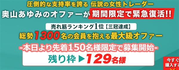 【あゆみ式FX】またまた再販【オリジナル購入特典付き】