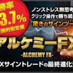 アルケミーFX(Alchemy FX)【安全 高勝率】のアービトラージ手法が世界初のツール化!