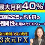 最近気になっている商材→3次元FX