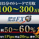 ロケットブレイクFXとブレイクアウト