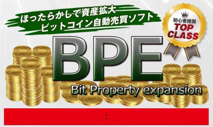 ビットコイン自動売買ツールBPEのレビュー