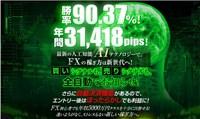 ブラックAIストラテジーFX 最新トレード結果で1日86万円