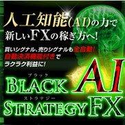 ブラックAIストラテジーFX