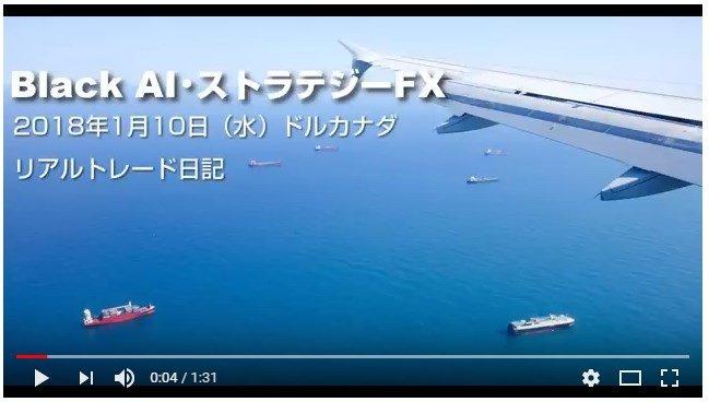 ブラックAIストラテジーFX 最新トレード動画で自動決済10万円