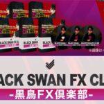 "<span class=""title"">BLACK SWAN FX CLUB(黒鳥FX俱楽部)検証完了、限定購入特典について</span>"