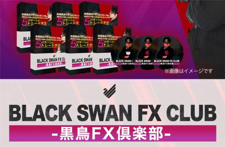 黒鳥FX倶楽部