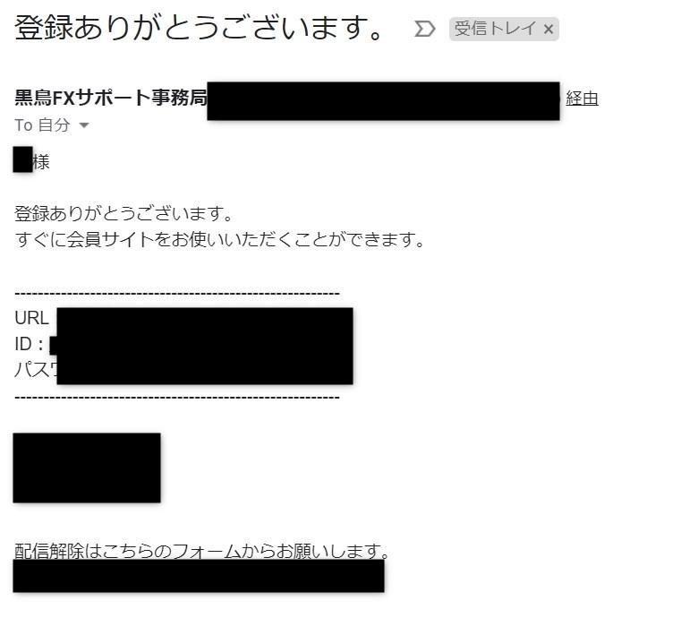 BLACK SWAN FX CLUB(黒鳥FX俱楽部):登録完了メール