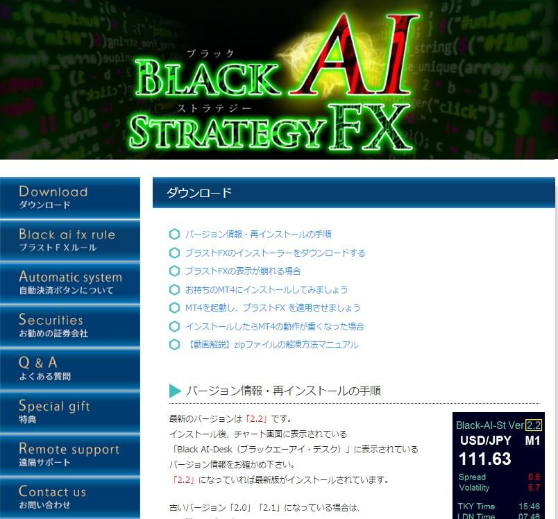 ブラックAIストラテジーFX 会員サイト