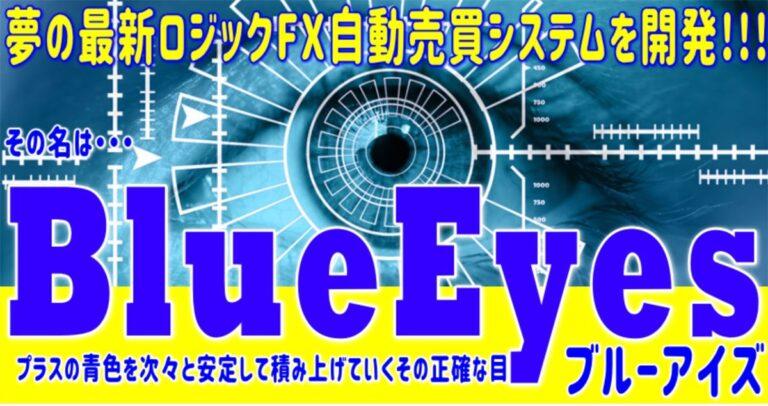 BlueEyes(自動売買EA)