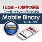 Mobile Binary 試用版!