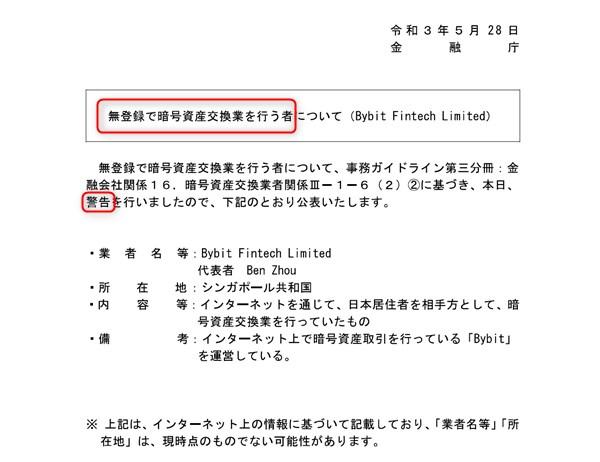Bybit社が金融庁から警告書の発出?