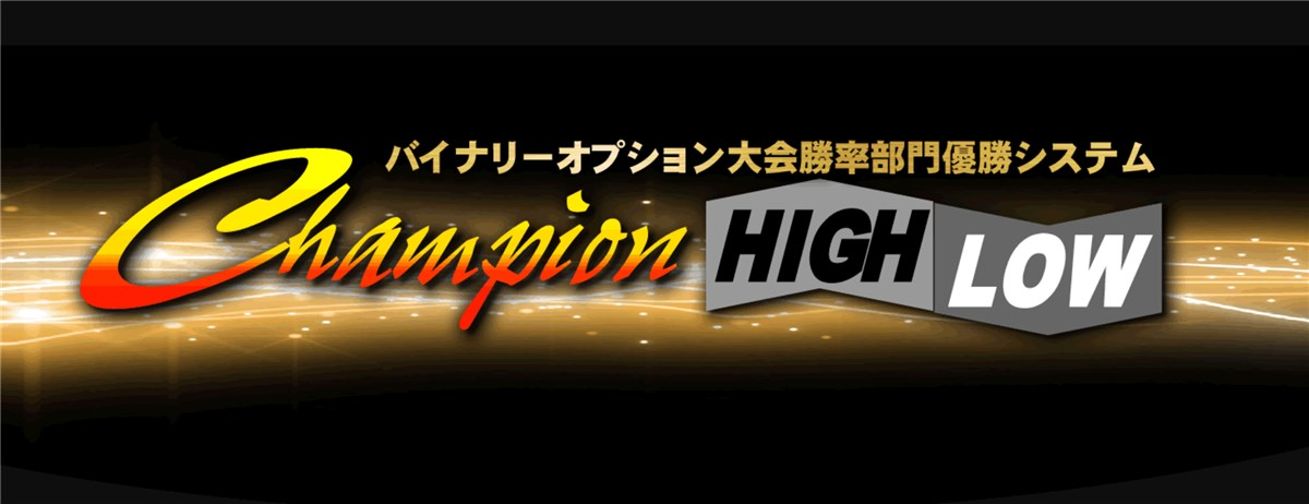 Champion High/Low