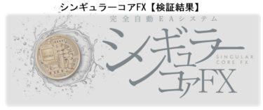 シンギュラーコアFX【検証結果】