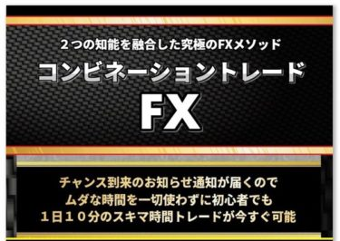 コンビネーショントレードFXの検証とレビュー