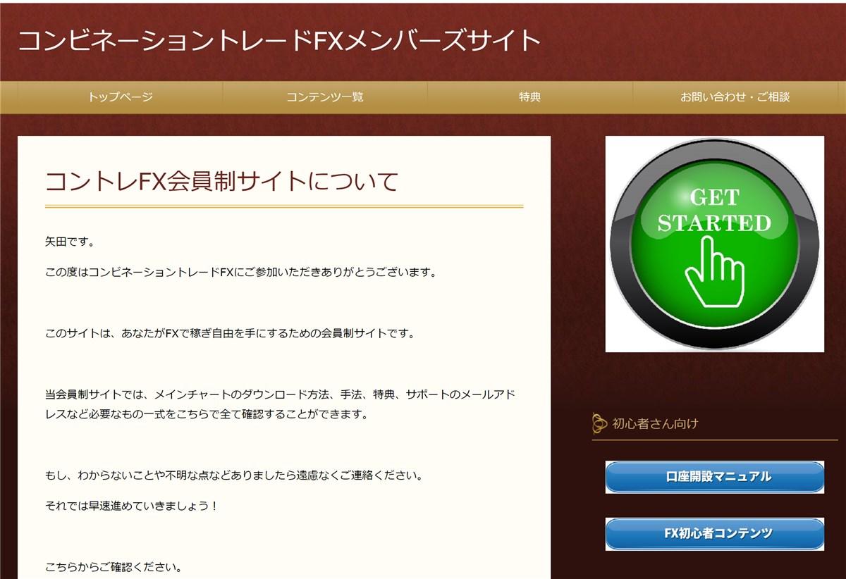 コンビネーショントレードFX(コントレFX)の会員サイト