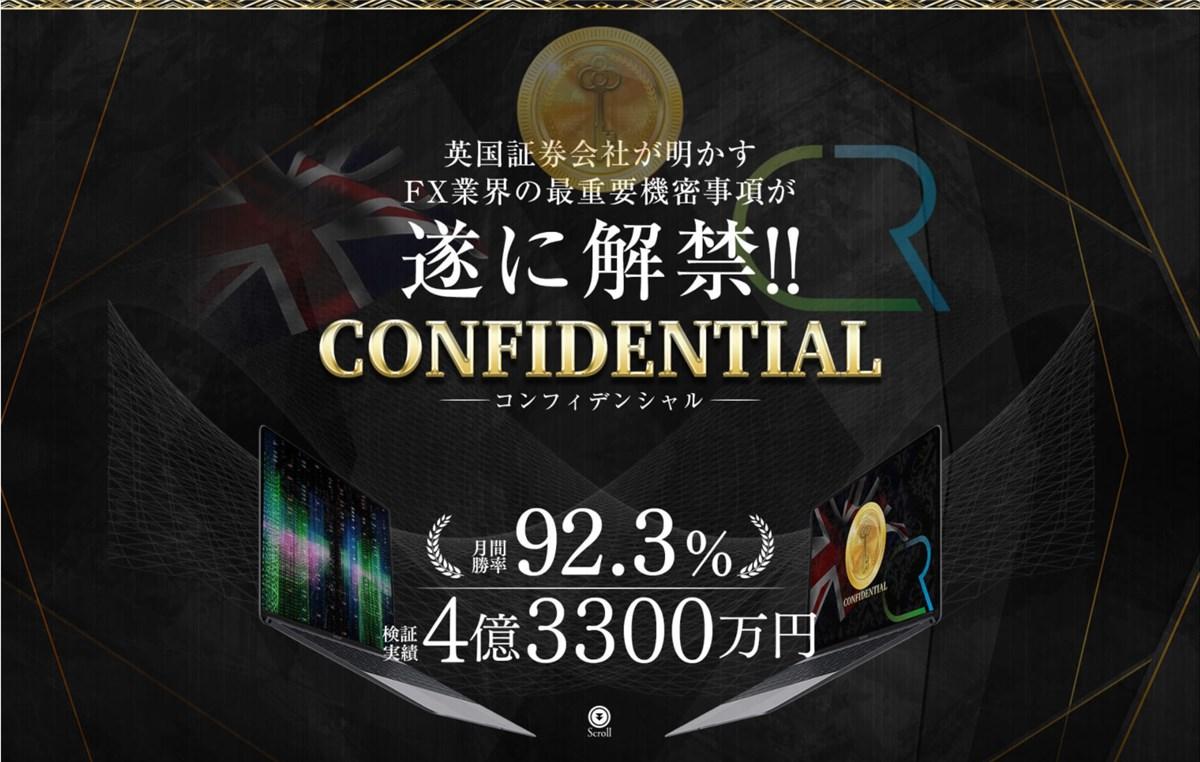 CONFIDENTIAL(クロスリテイリング社)