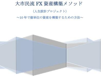 大市民流FX資産構築メソッド【検証結果】