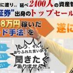 デブトレFXの森田真之さんプロフィール