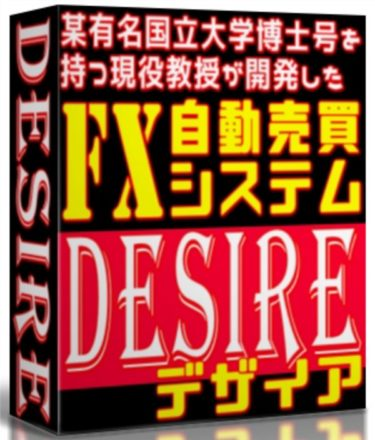 FX自動売買システム「DESIRE」検証完了
