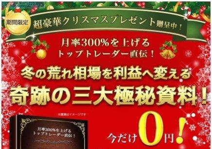 ドラゴンストラテジーFX クリスマス限定3特典が、あと1日
