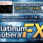 【Platinum Kubera FX】めちゃくちゃ期待できるFX商材がきた!・・4つ星【検証とレビュー】