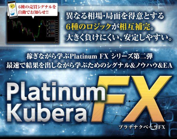 Platinum Kubera FX 検証結果と勝てない理由