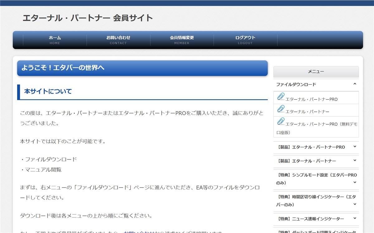 エターナル・パートナーPRO:会員サイト