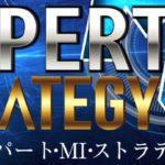 エキスパート・MI・ストラテジーFX(エキストFX)検証結果と限定購入特典について
