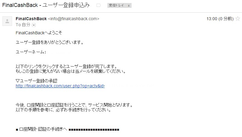 finalcashback-regist_mail
