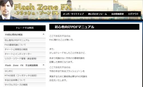 flashzonefx_member_page