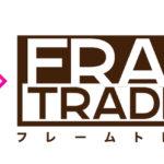 フレームトレードFX(システムトレード)の検証結果と限定特典