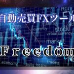 "<span class=""title"">【FX自動売買ツール FREE DOM】の成績や疑問を検証中</span>"