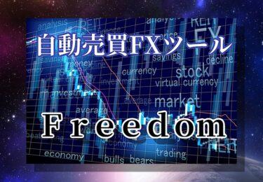 FX自動売買ツール FREE DOM