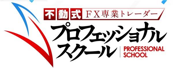 不動式・FX専業トレーダー・プロフェッショナルスクール