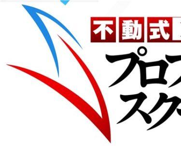 不動式・FX専業トレーダー・プロフェッショナルスクール【検証結果】